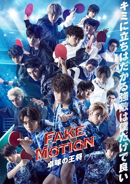 FAKE MOTION - 卓球の王将 -