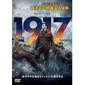『1917 命をかけた伝令』Blu-ray&DVDが8月5日発売|ゴールデングローブ作品賞、アカデミー賞3部門受賞
