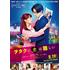 福田雄一|映画『ヲタクに恋は難しい』Blu-ray&DVDが8月19日発売|高畑充希×山﨑賢人