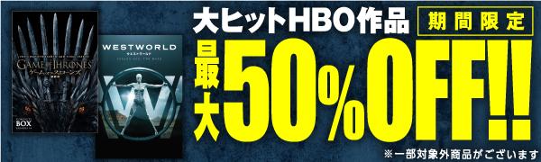 HBO作品が最大50%オフ