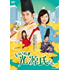 千葉雄大|ドラマ『いいね!光源氏くん』DVD BOXが9月25日発売!オンライン期間限定10%オフ