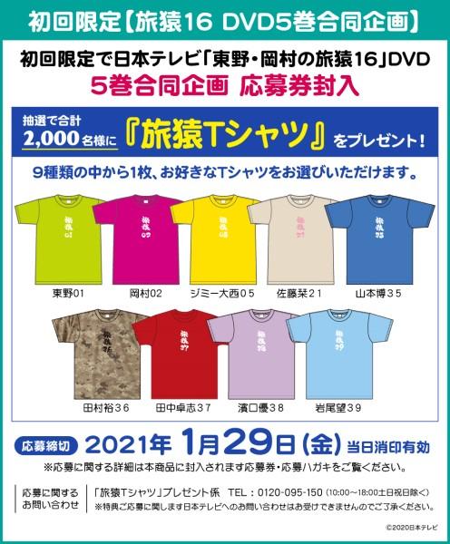 『旅猿Tシャツ』をプレゼント