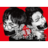 中島健人×平野紫耀|ドラマ『未満警察 ミッドナイトランナー』Blu-ray&DVD BOXが12月16日発売|オンライン期間限定10%オフ|購入先着特典クリアファイル