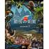『NHKスペシャル ホットスポット 最後の楽園 season3』Blu-ray&DVD BOXが12月23日発売|購入先着特典クリアファイル|福山雅治