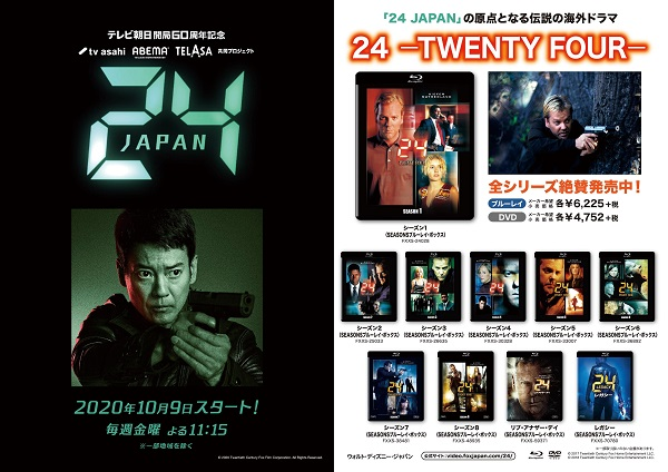 ドラマ『24 JAPAN』放送開始を記念し『24 -TWENTY FOUR-』シリーズを ...