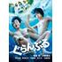 映画『ぐらんぶる』12月16日発売|竜星涼×犬飼貴丈×与田祐希(乃木坂46)