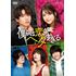 ドラマ『僕らは恋がヘタすぎる』DVD BOXが2021年3月3日発売|タワレコ先着特典ブロマイド