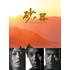 中居正広主演|松本清張原作のドラマ『砂の器』Blu-ray&DVD BOX