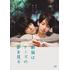 大倉忠義(関ジャニ∞)×成田凌|映画『窮鼠はチーズの夢を見る』Blu-ray&DVDが2021年3月3日発売|オンライン期間限定10%オフ