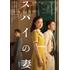 黒沢清監督作品|映画『スパイの妻』Blu-ray&DVDが3月3日発売|第77回ヴェネチア国際映画祭「銀獅子賞」受賞作|購入先着特典ポストカード4枚組|蒼井優×高橋一生