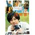 二宮和也主演|映画『浅田家!』Blu-ray&DVDが3月17日発売|豪華版先着特典クリアファイル|オンライン期間限定10%オフ