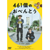 井ノ原快彦(V6)×道枝駿佑(なにわ男子)|映画『461個のおべんとう』Blu-ray&DVDが5月19日発売|オンライン期間限定10%オフ