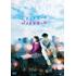映画『ジオラマボーイ・パノラマガール』DVDが5月26日発売|岡崎京子原作×瀬田なつき監督|購入先着特典クリアファイル