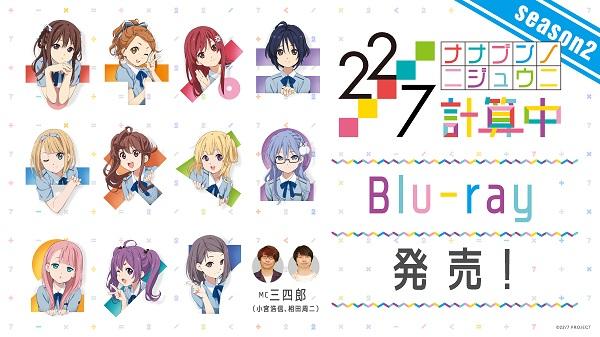 22/7 計算中 season2