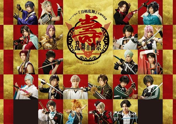 『ミュージカル『刀剣乱舞』 五周年記念 壽 乱舞音曲祭』