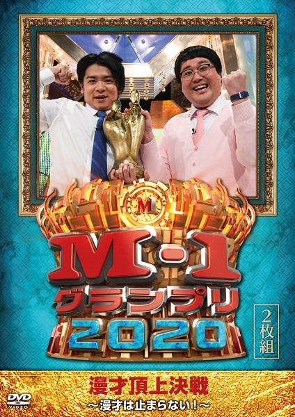 M-1グランプリ2020~漫才は止まらない!~
