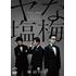東京03|『第22回東京03単独公演 ヤな塩梅』Blu-ray&DVDが5月19日発売