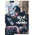 映画『佐々木、イン、マイマイン』DVDが5月19日発売