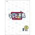 千鳥|『テレビ千鳥 vol.4~6』DVDが6月30日発売|3巻同時購入タワレコ特典ブロマイドセット