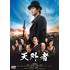 三浦春馬主演|映画『天外者』Blu-ray&DVDが6月23日発売|オンライン期間限定10%オフ