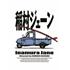 桑田佳祐監督作品 映画『稲村ジェーン』初のBlu-ray&DVDが6月25日発売 購入先着特典クリアファイル 通常版オンライン期間限定10%オフ