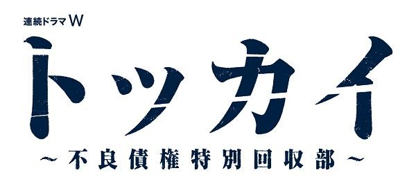 トッカイ ~不良債権特別回収部~