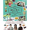 『世界はほしいモノにあふれてる』セレクションBlu-ray&DVD BOXが8月27日発売|三浦春馬×JUJU×鈴木亮平