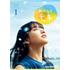 連続テレビ小説『おかえりモネ』完全版Blu-ray&DVD BOX 1が9月24日発売 オンライン期間限定10%オフ
