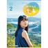 連続テレビ小説『おかえりモネ』完全版Blu-ray&DVD BOX 2が11月26日発売 オンライン期間限定10%オフ