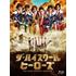 美 少年主演 ドラマ『ザ・ハイスクール ヒーローズ』Blu-ray&DVD BOXが2022年3月30日発売 タワレコ先着特典クリアファイル(黄) オンライン期間限定10%オフ