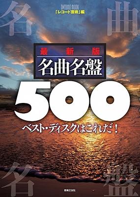 名曲名盤500