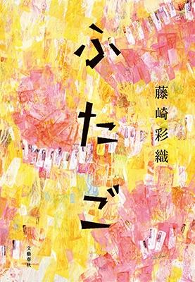 藤崎彩織 (SEKAI NO OWARI)/ふたご