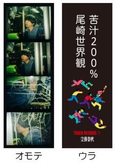 尾崎世界観/苦汁200%