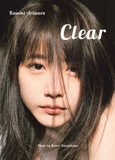 有村架純写真集「Clear」