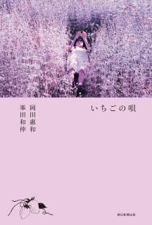 峯田和伸/いちごの唄
