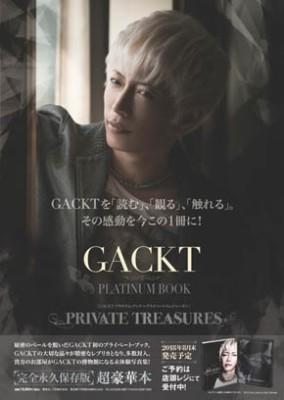GACKT PLATINUM BOOK ~Private Treasures~