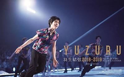 羽生結弦 2018-2019 フィギュアスケートシーズンカレンダー