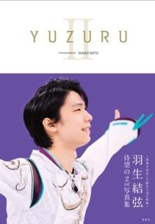 YUZURU II 羽生結弦写真集 /能登直