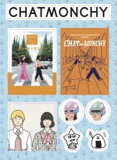 『チャットとモンチー』<タワーレコード・HMV限定版>