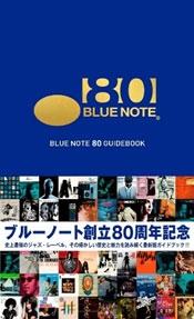 ブルーノート80ガイドブック/原田和典