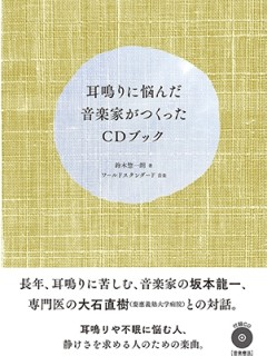 耳鳴りに悩んだ音楽家がつくったCDブック Music for Ringing by WORLD STANDARD [BOOK+CD] /鈴木惣一朗
