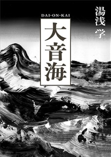 大音海/湯浅学