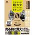 マキシマム ザ ホルモン、約5年半ぶり新曲CD+コミックの超画期的新作『これからの麺カタコッテリの話をしよう』11月28日発売
