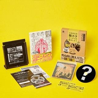 これからの麺カタコッテリの話をしよう [コミック+CD]