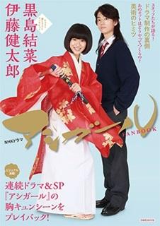 NHK土曜時代ドラマ アシガール FANBOOK