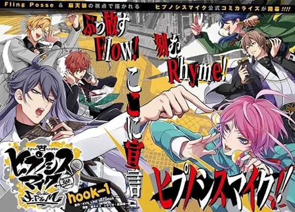 ヒプノシスマイク-Division Rap Battle-コミカライズ
