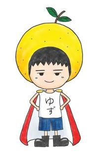 まいんち ゆずマン/北川悠仁