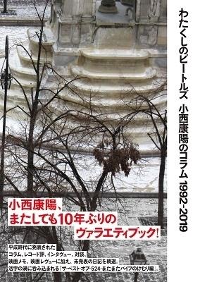 わたくしのビートルズ 小西康陽のコラム1992-2019 /小西康陽