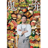 BRAHMAN・TOSHI-LOW、長男のために作り続けた弁当を一挙公開。書籍『鬼弁 強面パンクロッカーの弁当奮闘記』5月22日発売