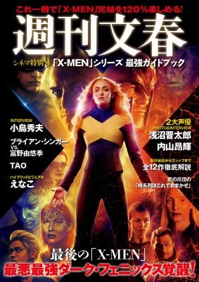 週刊文春シネマ特別号「X-MEN」シリーズ 最強ガイドブック